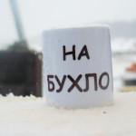 Зимняя_Верста_2015-353